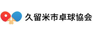 久留米市卓球協会 公式ホームページ official website
